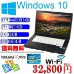 ショッピング中古 中古ノートパソコン 送料無料 Windows 10 64bit済 Office付 A561 第二世代Core i5-2520M 2.5GHz/2G/160G/DVD/大画面 無線
