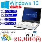 ショッピングOffice Office付 送料無料 中古ノートパソコン 数量限定 Windows10済 FMV-S8390 Core2Duo 2.53GHz/2G/SSD120G/マルチ/13.3インチ 無線あり