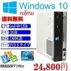 ショッピングOffice Office付 中古パソコン 送料無料 Windows 10 64bit済 富士通D750/A 現役Corei5 3.2GHz メモリ2GB HDD160GB DVD