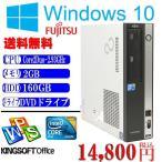 ショッピングOffice Office付 中古パソコン 送料無料 Windows10 アップグレード済 富士通D550/B Core2DUO-2.93GHz メモリ2G HDD160G DVD Windows7 32ビット リカバリ領域