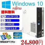 ショッピングOffice Office付 中古パソコン 送料無料 Windows 10 64bit済 富士通D581/C 第二世代i3 2100-3.10GHz メモリ2G HDD160G DVD