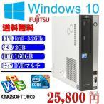 ショッピングOffice Office付 中古パソコン 送料無料 Windows 10 64bit済 富士通D5390 現役Corei5 3.2GHz 2GB HDD160GB マルチ