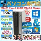 ショッピングOffice Office付 中古パソコン 送料無料 Windows 10 64bit済  富士通D582/F 第三世代i3 3220-3.3GHz メモリ2G HDD160G DVD