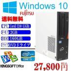 ショッピング中古 中古パソコン Office付 送料無料 Windows 10 64bit済 現役富士通D582/G 第三世代i3 3240-3.3GHz メモリ2G HDD160G DVD