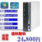ショッピング中古 中古デスクトップパソコン 送料無料 富士通 FMV-D581/Core i3 3.1GHz メモリ4GB HDD250GB DVDマルチ Windows 7 Professional  64ビット済