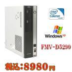 ショッピング中古 中古デスクトップパソコン 送料無料 Windows XP Pro  Fujitsu FMV-D5290 Celeron-1.8GHz メモリ2GB HDD160GB DVD