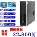 ショッピング中古 中古パソコン送料無料 HP 8100 Corei3-530 2.93GHz/メモリ4G/HDD250G/DVDマルチ/リカバリ領域あり Win7 Pro 64ビット