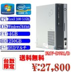 ショッピングOffice Office付 中古パソコン 送料無料 富士通 D751/D 第2代Corei5 2400-3.1GHz メモリ4GB HDD250GB DVDマルチ Windows 7 Pro 32ビット
