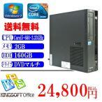 中古デスクトップパソコン 送料無料 富士通 J380 Core i5 3.33GHz メモリ2GB HDD160GB DVDマルチ Windows 7 Professional  64ビット済