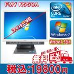 ショッピング中古 中古19インチ一体型パソコン 送料無料 Windows7済 Fujitsu-K550/A 新Core2Duo 2.53GHz メモリ2GB HDD160GB リカバリ領域あり