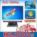 ショッピング中古 中古19インチ一体型パソコン 送料無料 Windows7済 Fujitsu-K550/A 新Core2Duo 2.53GHz メモリ4GB HDD250GB リカバリ領域あり