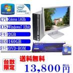 ショッピングOffice Office 中古19インチ液晶セット 送料無料 FUJITSU D530 新Celeron 1.8GHz/HDD160G/2G/DVD/win7 Pro 32ビット&DtoD 新キーボードセット付