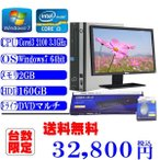 ショッピングOffice Office 中古21.5インチセット 送料無料 Fujitsu D581/C 第二世代2コア4スレッド i3 2100-3.10GHz 2G HDD160G DVD Win7 Pro 64ビット&DtoD 新キーボードセット付
