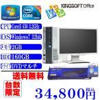 ショッピングOffice Office 中古23インチセット 送料無料 Fujitsu D750 Corei5 650-3.2GHz 2G HDD160G マルチ Win7 Pro 32ビット&DtoD 新キーボードセット付