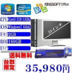 ショッピングOffice Office 中古23インチセット 送料無料 Fujitsu D581/D 第二世代2コア4スレッド i3 2120-3.3GHz 2G HDD160G DVD Windows 7 Pro 64ビット新キーボードセット付