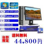 ショッピングOffice Office 中古24インチセット 送料無料 Fujitsu D752E 第三世代Corei5 3470-3.2GHz 2G HDD160G DVD Win7 Pro 64ビット&DtoD 新キーボードセット付