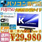 爆速CPU搭載 中古20インチワイド液晶富士通一体型パソコン 送料無料 Windows7 Windows10 Fujitsu-K553 第三世代Core i5 2.60GHz メモリ4GB HDD320GB Wifi DVD