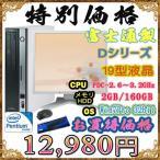 中古パソコン 19インチ液晶セット office2016付 送料無料 富士通 Pentium DualCore 2.60GHz メモリ2GB HDD160GB Windows7 pro 32bit済 新品キーボード マウス付