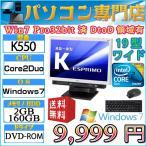 ショッピング中古 中古パソコン 送料無料 Windows7整備済 Fujitsu-K550/A Core2Duo 2.53GHz メモリ2GB HDD160GB DVDマルチ リカバリ領域DtoDあり 17インチ一体型