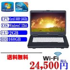 送料無料 中古ノートパソコン 富士通 LIFEBOOK A550/B Co 560Mre i5-560M 2.66GHz/2G/160G/DVD/15.6型ワイド液晶 リカバリ領域あり Windows 7 Pro 32ビット