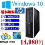 ショッピングOffice Office付 中古パソコン 送料無料 Windows10 64bit済 HP 6000 Pro SFF Core2Duo-2.93GHz メモリ2G HDD160G DVD