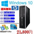 ショッピングOffice Office付 中古パソコン 送料無料 Windows 10 64bit済 HP 8100 Elite SFF Corei3 530-2.93GHz メモリ2G HDD160G DVD