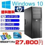 ショッピングOffice Office付 中古パソコン 送料無料 Windows10 アップグレード済 HP Workstations Z200 Corei5 650-3.2GHz メモリ4G HDD250G DVD
