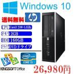 ショッピングOffice Office付 中古パソコン 送料無料 Windows10 アップグレード済 HP 8200 Corei3-2100 3.1GHz/メモリ2G/HDD160G DVD Windows7 32ビット リカバリ領域