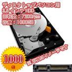 赤字特価 ディスクトップ用 増設用交換用 HDD 3.5インチSerial ATA 1000GB(1TB) 7200rpm 各メーカーあり 動作確認済