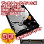 【赤字特価】【在庫複数】【卸販売対応】ディスクトップ用 増設用交換用 HDD 3.5インチSerial ATA 500GB 7200rpm 各メーカーあり 動作確認済