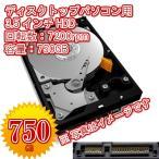 デスクトップ用 増設用交換用 HDD 3.5インチSerial ATA 750GB 7200rpm 各メーカーあり 動作確認済