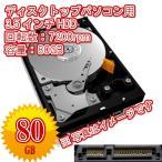 デスクトップ用 増設用交換用 HDD 3.5インチSerial ATA 80GB 7200rpm 各メーカーあり 動作確認済