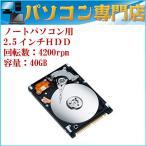 ノートパソコン用 交換用HDD 2.5インチ IDE 40GB 4200rpm 各メーカー 動作確認済