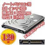 ノートパソコン用 増設用交換用HDD 2.5インチSerial ATA 120GB 5400rpm 各メーカー 動作確認済