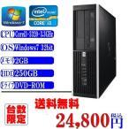 ショッピング中古 中古パソコン送料無料 HP 6300 Corei3-3220 3.3GHz/メモリ2G/HDD250G/DVD/ Windows 7 Pro  32ビット