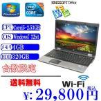 送料無料 Office付 高性能ノートPC HP ProBook 6550b Corei5 2.53GHz メモリ4G HDD320G マルチ テンキ- 15.6インチワイド液晶 Windows 7 Pro 32ビット