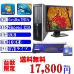 ショッピングOffice Office付 中古パソコン19インチ液晶セット 送料無料 HP8000 Core2Duo-2.93GHz メモリ2G HDD160G Windows 7 pro 32ビット済 リカバリ領域&キーボード付