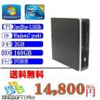 ショッピング中古 中古デスクトップパソコン 送料無料 現役モデル HP 8000 Elite USDT Core2Duo-3.16GHz メモリ2G HDD160G DVD リカバリ領域あり Winsows 7 Pro 64bit済