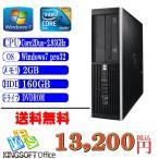 ショッピング中古 中古デスクトップパソコン 送料無料 HP 6000Pro Core2Duo-2.93GHz メモリ2GB HDD160GB DVD Windows 7 Professional 32ビット済 リカバリ領域あり