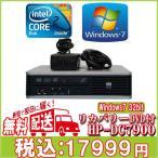 中古デスクトップパソコン 送料無料Windows7済 高速 HP dc7900 USDT Core2Duo-3.16GHz HDD160G メモリ4G DVDマルチ リカバリディスク付属
