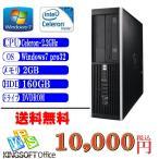 ショッピング中古 中古デスクトップパソコン 送料無料 HP 6000Pro Celeron 450 2.20GHz メモリ2G HDD160G Windows 7 professional 32ビット済 リカバリ領域あり