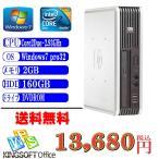 ショッピング中古 中古デスクトップパソコン 送料無料HP DC7900 USDT Core2DUO-2.93GHz メモリ2G HDD160G DVDマルチ リカバリ領域あり Winsows 7 Pro 32ビット済
