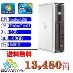 ショッピング中古 中古デスクトップパソコン 送料無料HP DC7900 USDT Core2DUO-3.00GHz メモリ2G HDD160G DVDマルチ リカバリ領域あり Winsows 7 Pro 32ビット済