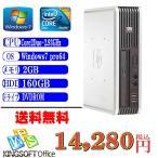 ショッピング中古 中古デスクトップパソコン 送料無料HP DC7900 USD Core2DUO-2.93GHz メモリ2G HDD160G DVDマルチ リカバリ領域あり Winsows 7 Pro 64ビット済