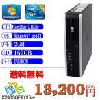 ショッピング中古 中古デスクトップパソコン 送料無料 HP 8000 Elite USDT Core2Duo-3.16GHz メモリ2G HDD160G DVDマルチ Winsows 7 Professional 32ビット済 リカバリ領域あり