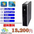 ショッピング中古 中古デスクトップパソコン 送料無料 現役モデル HP 8000 Elite USDT Core2Duo-3.00GHz メモリ2G HDD160G DVD リカバリ領域あり Winsows 7 Pro 32ビット済