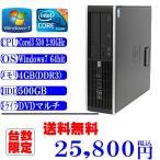 ショッピング中古 中古パソコン 送料無料 現役モデルHP 8100 Elite SFFー Corei3-530 2.93GHz メモリ4G HDD500G DVDマルチ Windows7 professional 64ビット済 リカバリ領域あり