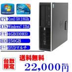 ショッピング中古 中古パソコン 送料無料 現役モデルHP 8100 Elite SFF Core i3 2.93GHz メモリ4G HDD250G DVDマルチ Windows 7 professional 32ビット済 リカバリ領域あり