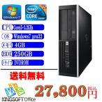 ショッピング中古 中古パソコン 送料無料 現役モデルHP 8100 Elite SFF Core i5 3.20GHz メモリ4G HDD250G DVDドライブ Windows 7 professional 32bit整備済 リカバリ領域あり