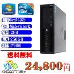 ショッピング中古 中古パソコン 送料無料 現役モデルHP Z200SFF Core i5 3.20GHz メモリ2G HDD250G DVD Windows 7 professional 32bit整備済